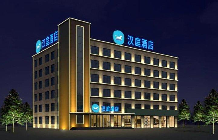 汉庭酒店(威海山东大学店)