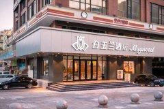 白玉兰酒店(安顺黄果树大街店)