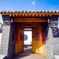 北京闲书陋室民宿