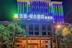 五悦·悦心酒店(秭归三峡大坝豪庭店)