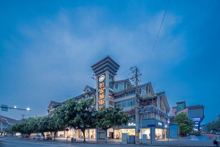 怡家城市酒店(都江堰离堆公园站店)