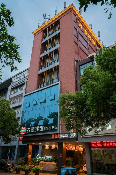 古德宾馆(南昌北京东路店)