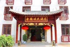 商南金丝峡国宾大酒店