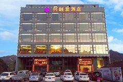 漳平兴融发酒店