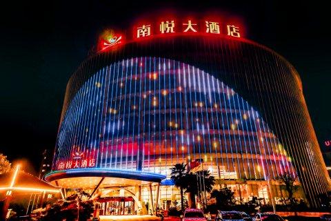 嘉兴南悦大酒店
