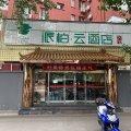 派柏·云酒店(北京南站东出口店)