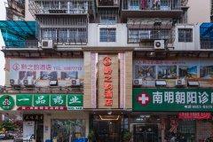 贵阳黔之韵酒店