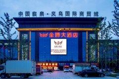 临泉金博大酒店