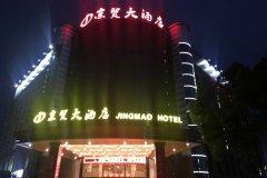 龙游京贸大酒店
