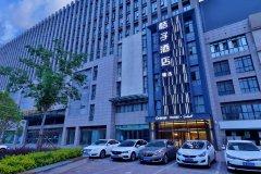 桔子精选酒店(沭阳上海南路店)