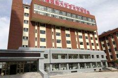 新疆医科大学学术交流中心