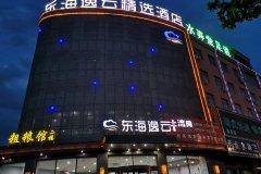 祁县东海逸云精选酒店
