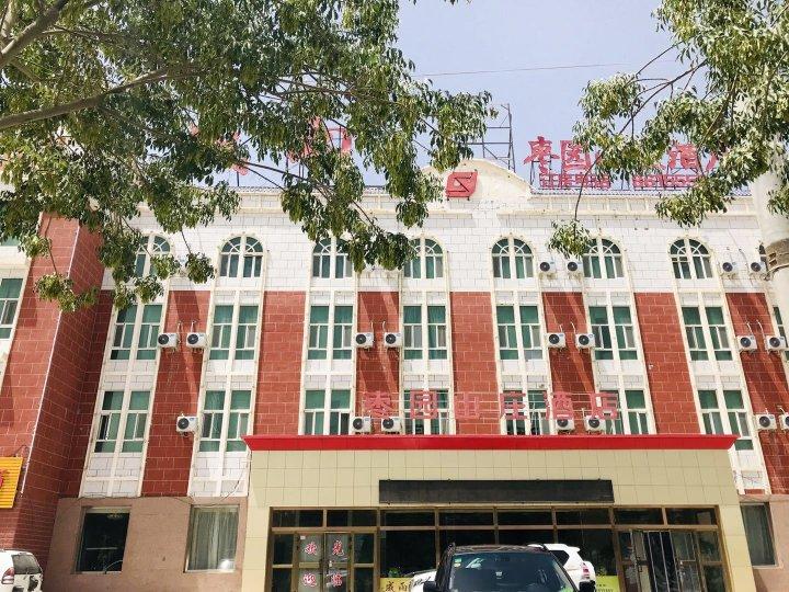 若羌枣园山庄酒店