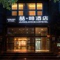 喆啡酒店(北京南站广安门大观园店)