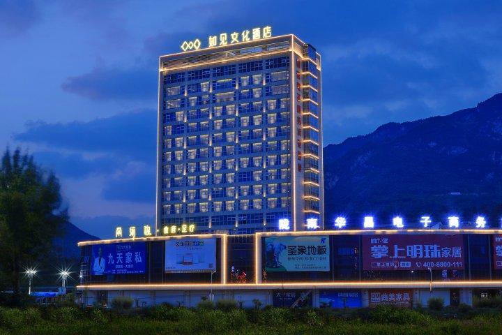 成县如见文化酒店