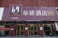 如家联盟·华驿精选酒店(亳州利辛人民北路店)