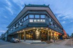 喆啡酒店(北京人民大会堂前门大街地铁站店)