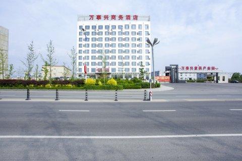 阳曲万事兴商务酒店
