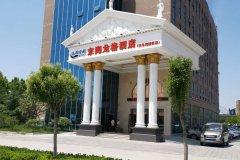 青岛东海龙格酒店