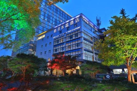 桔子酒店·精选(苏州金鸡湖国际博览中心店)