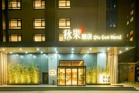 秋果酒店(北京立水桥地铁站店)