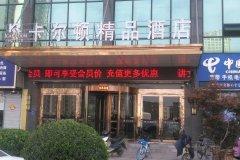 淮安卡尔顿精品酒店
