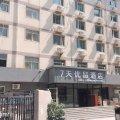 7天优品酒店(天津古文化街天津之眼店)