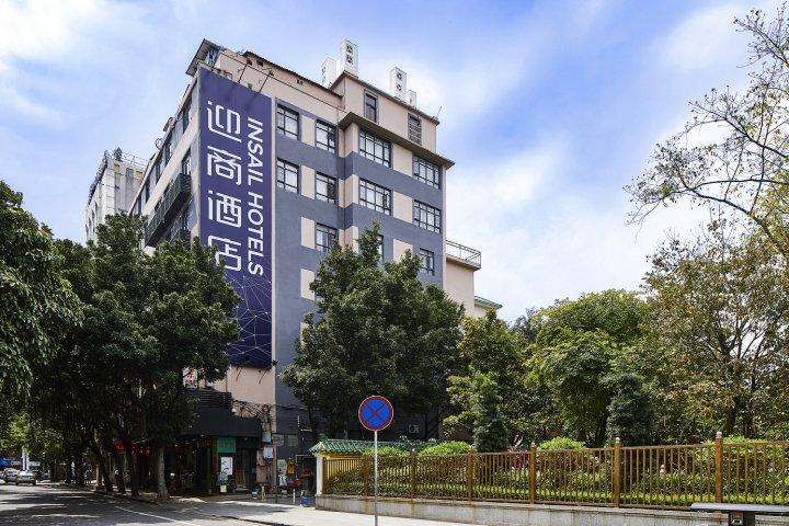 迎商酒店(广州西门口地铁站店)