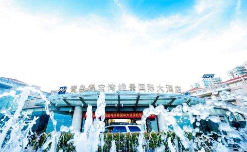 青岛得宝湾维景国际大酒店