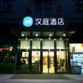 汉庭酒店(上海虹桥天山路店)
