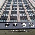全季酒店(杭州半山路店)