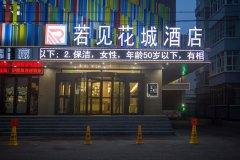 伊宁若见花城酒店