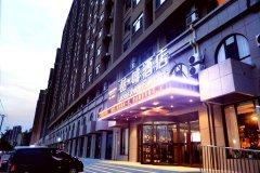喆啡酒店(兴城海滨旅游风景区店)