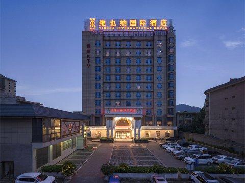 维也纳国际酒店(西安兵马俑店)