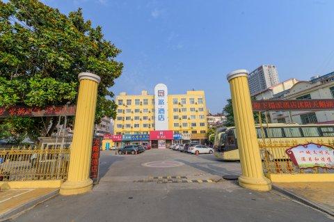 派酒店(沭阳三匹马商业广场天鹅湖店)
