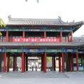 天津杨柳青庄园酒店