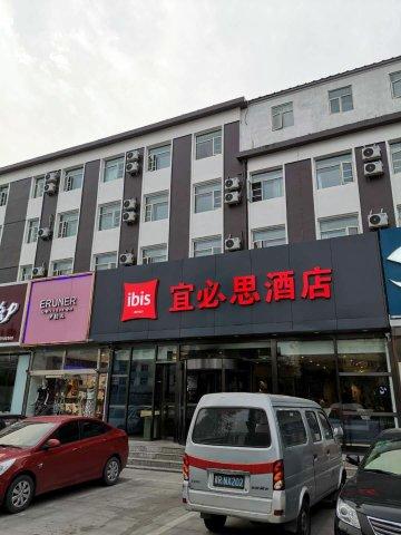 宜必思酒店(北京昌平地铁站店)