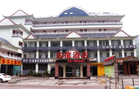 赤水四度酒店