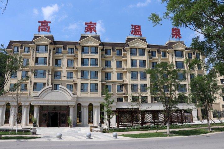 本溪县高家温泉酒店