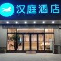 汉庭酒店(泉州南环路店)