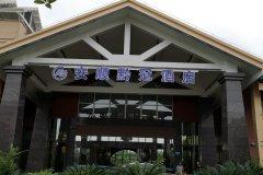 安顺黔冠酒店