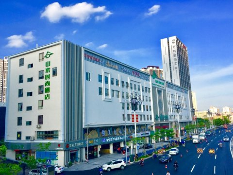 山水时尚酒店(广州黄埔店)