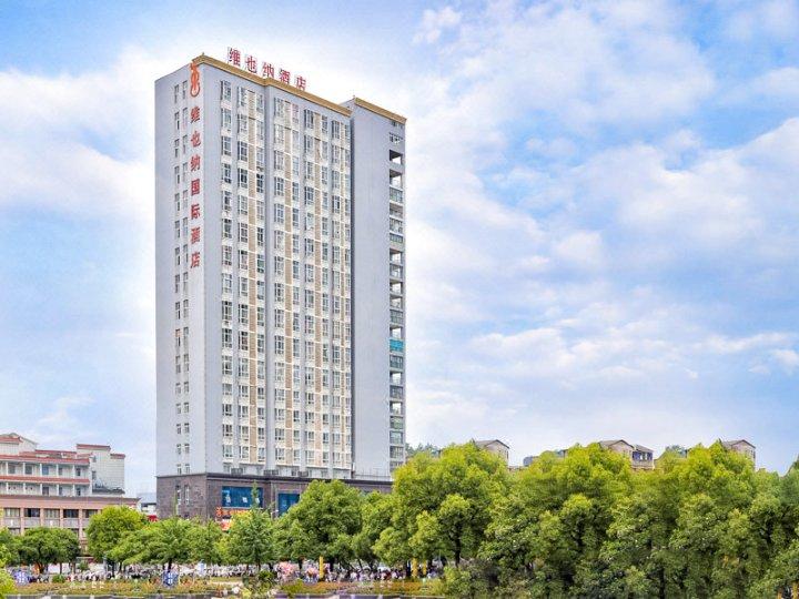 维也纳国际酒店 (景德镇人民广场店)