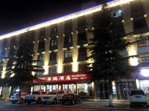 林芝华瑞酒店