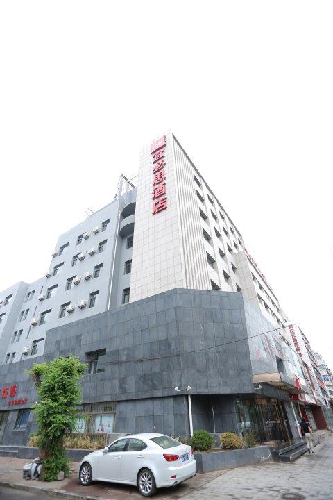 宜必思酒店(锦州云飞街店)