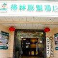 格林联盟酒店(杭州西湖庆春路店)