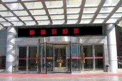 莱芜翰林商务酒店