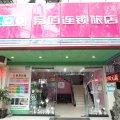 易佰连锁旅店(温州新城汤家桥店)