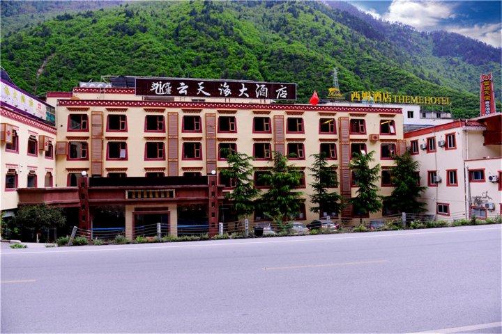 九寨沟云天海大酒店