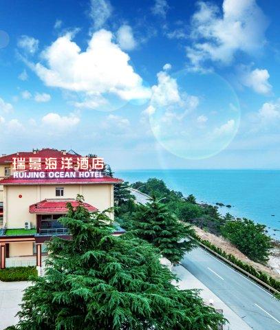 烟台瑞景海洋酒店